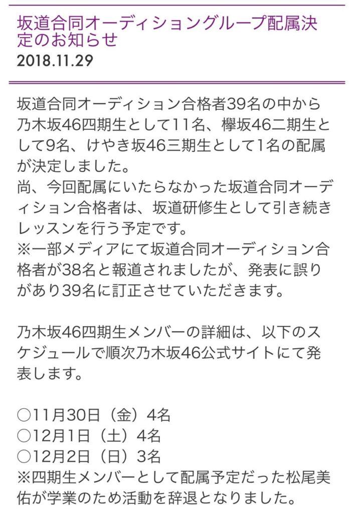 2018年11月29日坂道合同オーディショングループ配属決定のお知らせ