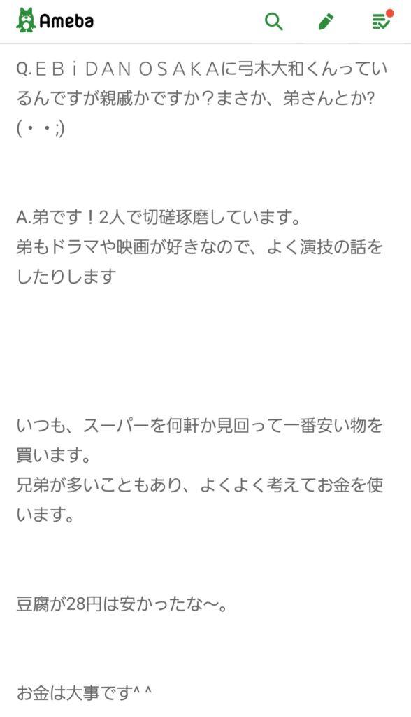 弓木奈於 アメブロ