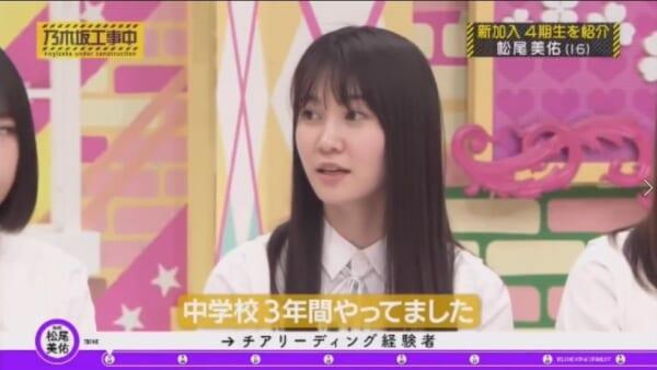 松尾美佑は中学3年間でチアリーディング経験あり