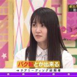松尾美佑はバク転が得意!驚きの運動神経を紹介
